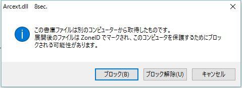 Arcext_dllの警告が毎回表示される件