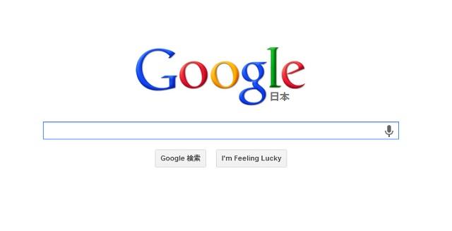 googleの検索で使える裏技的なもの