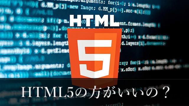 HTML5の方がいいのん?