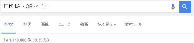 オア検索例「田代まさし」