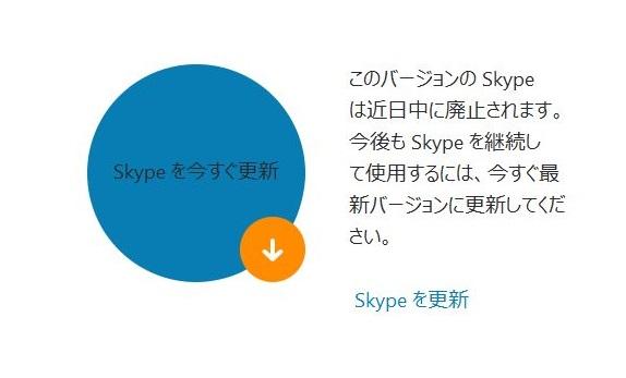 skypeupdate