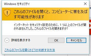 windows10のセキュリティ警告